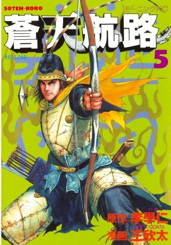 蒼天航路(5)