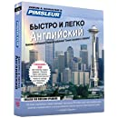 English for Russian, Q&S: Learn to Speak and Understand English for Russian with Pimsleur Language Programs (Quick & Simple) (Russian Edition)