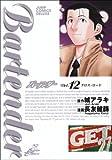 バーテンダー 12 (ジャンプコミックスデラックス)
