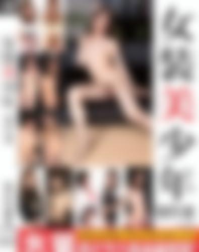 女装美少年 傑作選(BSET-001) [DVD][アダルト]