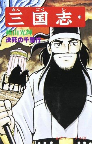三国志 (18) (希望コミックス (68))