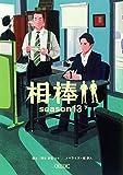 相棒 season13 下 (朝日文庫)