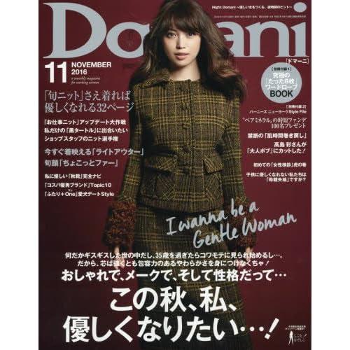 Domani(ドマーニ) 2016年 11 月号 [雑誌]