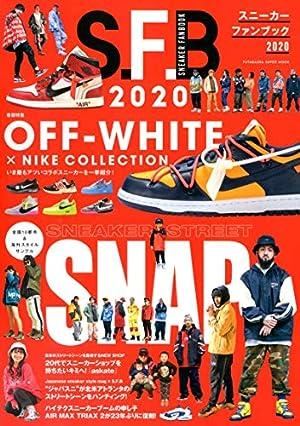 スニーカーファンブック2020 (双葉社スーパームック) (日本語)