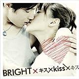 キス×Kiss×キス~特別限定永久保存版パッケージ~【初回限定フラッシュプライス盤】 [DVD]