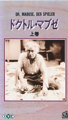 ドクトル・マブゼ(上) [VHS]