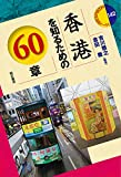 51lBTCOfhHL. SL160  - 香港の安宿マンション「美麗都大厦(ミラドマンション)」宿泊記'16