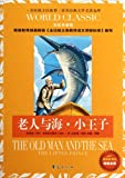 Image of The Old Man and the Sea&The Little Prince- Treasured Picture Version Must Reading Appointed by New Course Standard (Chinese Edition)