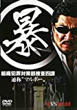 (暴)組織犯罪対策部捜査四課[DVD]