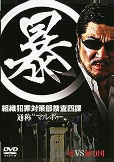 マル暴 組織犯罪対策部捜査四課