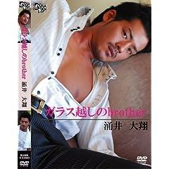 ガラス越しのbrother [DVD]