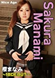 櫻まなみ ~18DEBUT~ SAKURA MANAMI [DVD]