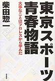 東京スポーツ青春物語――大事なことはプロレスから学んだ