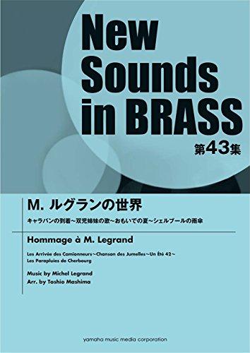 NSB第43集 M.ルグランの世界 (New Sounds in BRASS) -