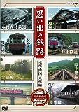 Amazon.co.jp思い出の鉄路 本州・四国・九州編 [DVD]