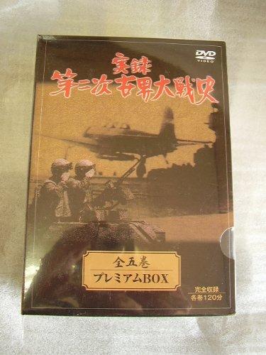 DVD : 実録 第二次世界大戦史 全5巻 プレミアムBOX