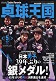 卓球王国 2016年 05 月号 [雑誌]
