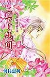今昔時代語り 3 (3) (プリンセスコミックス)