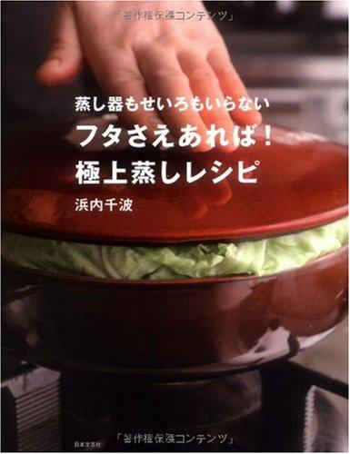 蒸し器もせいろもいらないフタさえあれば!極上蒸しレシピ