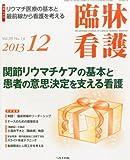 臨牀看護 2013年 12月号 [雑誌]