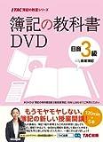 簿記の教科書DVD 日商3級 商業簿記 (TAC簿記の教室)