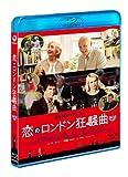 恋のロンドン狂騒曲 ブルーレイ [Blu-ray]