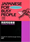 Japanese for Busy People III: Teachers Manual (Vol 3) (4770023065) by Association for Japanese Language Teachi