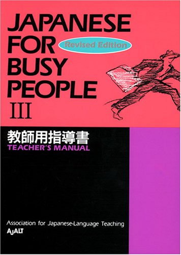 Japanese for Busy People III: Teachers Manual (Vol 3)