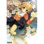 ナルキッソス2 (MFコミックス アライブシリーズ)