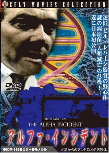 アルファ・インシデント [DVD]