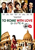 ローマでアモーレ  [DVD]
