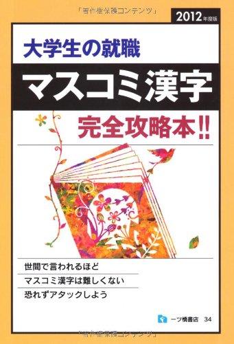 マスコミ漢字