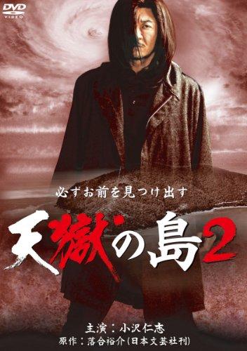 天獄の島② [DVD]