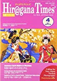 Hiragana Times 2016年 04 月号 [雑誌]
