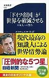 「ドイツ帝国」が世界を破滅させる 日本人への警告 (文春新書)