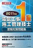 1級電気工事施工管理技士受験対策問題集〈2011年版〉