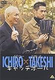 イチロー×北野武 キャッチボール[DVD]