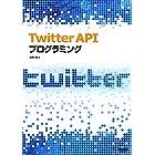 Twitter API プログラミング