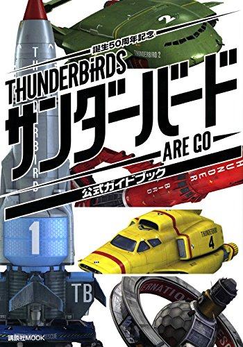 サンダーバード ARE GO 公式ガイドブック (講談社 MOOK)