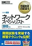 情報処理教科書 ネットワークスペシャリスト 2012年版