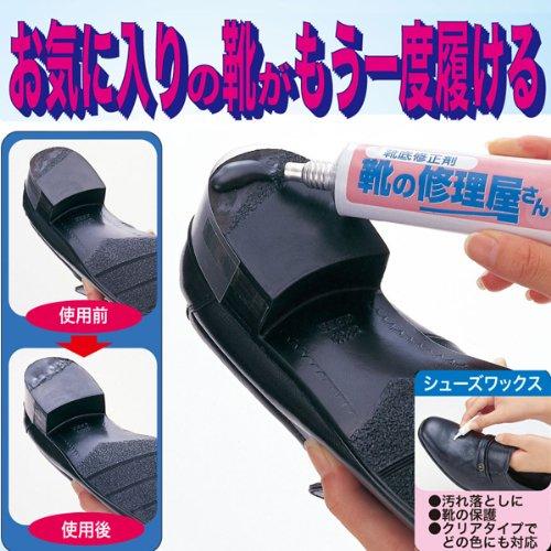 【靴の修理屋さん】補修  靴底修理 靴底 かかと クリーム 革靴 ビジネス メンズビジネス 靴底補修剤 靴 メンズ手入れ シューズ修理ゴム 修理 レディース