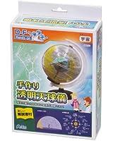 【科学工作】天文・宇宙 手作り透明天球儀