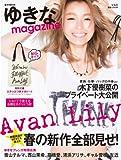 ゆきなmagazine 【トートバッグ付き】 (e-MOOK 宝島社ブランドムック)