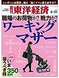 週刊東洋経済 2013年8/31号 [雑誌]