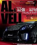 アルファード&ヴェルファイアパーフェクトファイル vol.2 最強×最旬アル&ヴェル・メイク! (CARTOP MOOK)