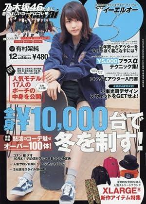 Samurai ELO 2016年12月号 雑誌 (サムライ イーエルオー)