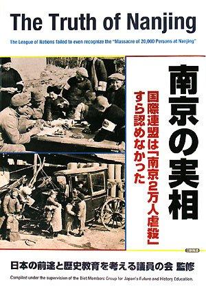 南京の実相―国際連盟は「南京2万人虐殺」すら認めなかった