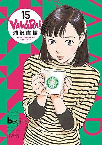 YAWARA! 完全版 15 (ビッグコミックススペシャル)