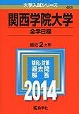 関西学院大学(全学日程) (2014年版 大学入試シリーズ)