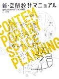 新・空間設計マニュアル—最新空間30のデザイン事例